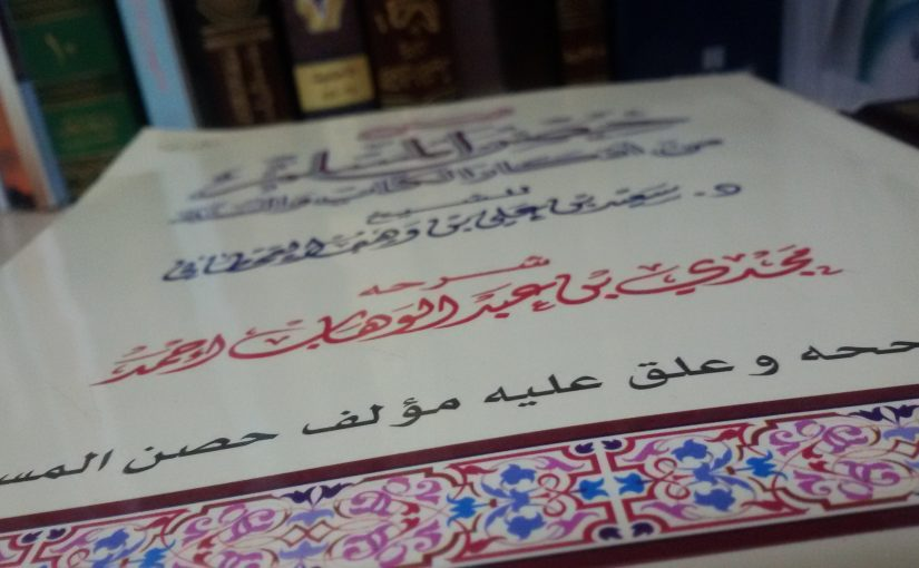 Hadis Lemah Seputar Ramadan & Puasa (bagian 2)